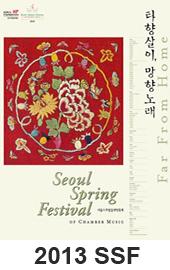 2013 SSF Poster