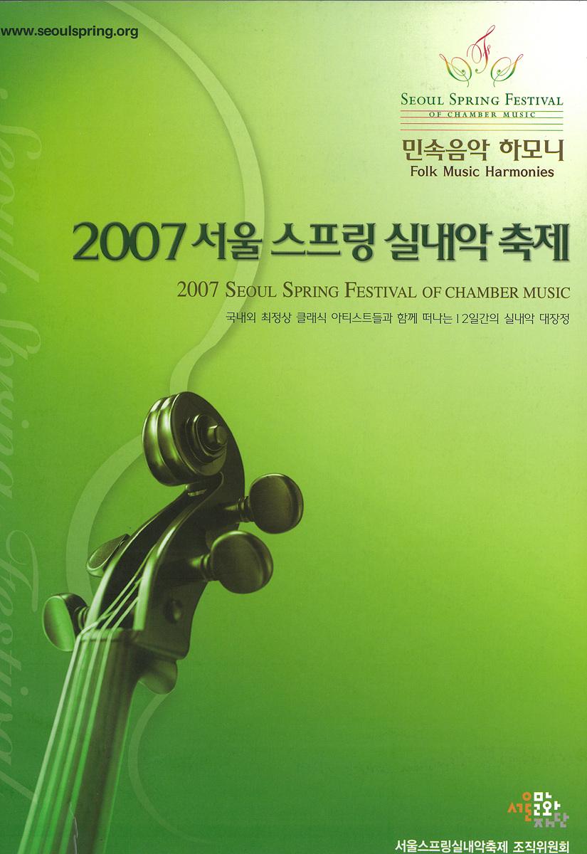 2007 SSF 프로그램북 표지