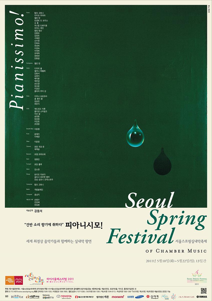 2011 SSF 포스터