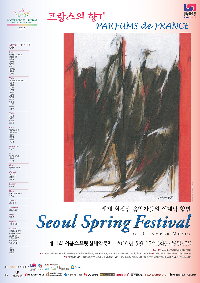 2016 SSF 포스터