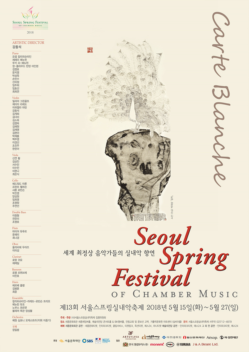 2018 SSF 포스터