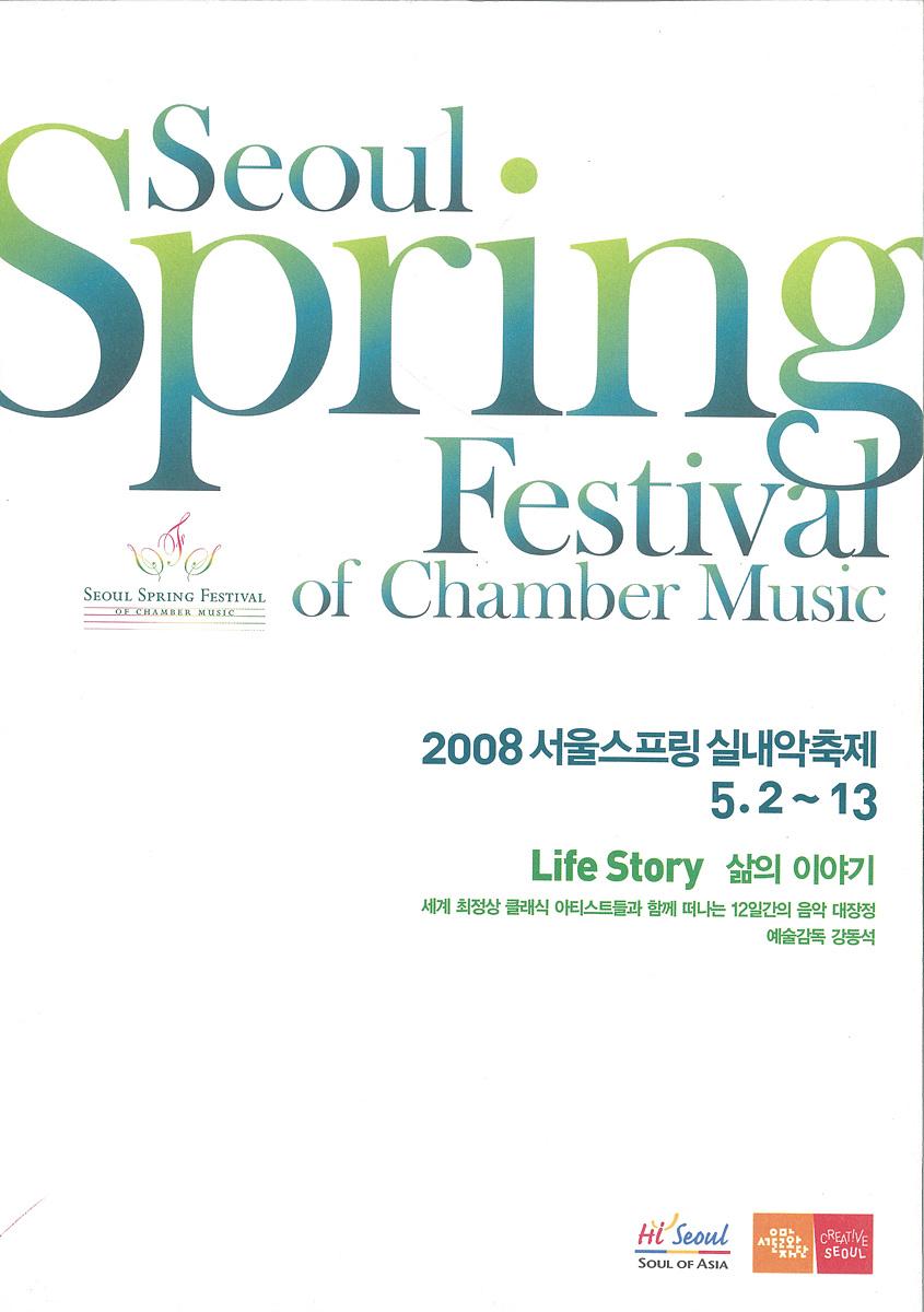 2008 SSF 프로그램북 표지