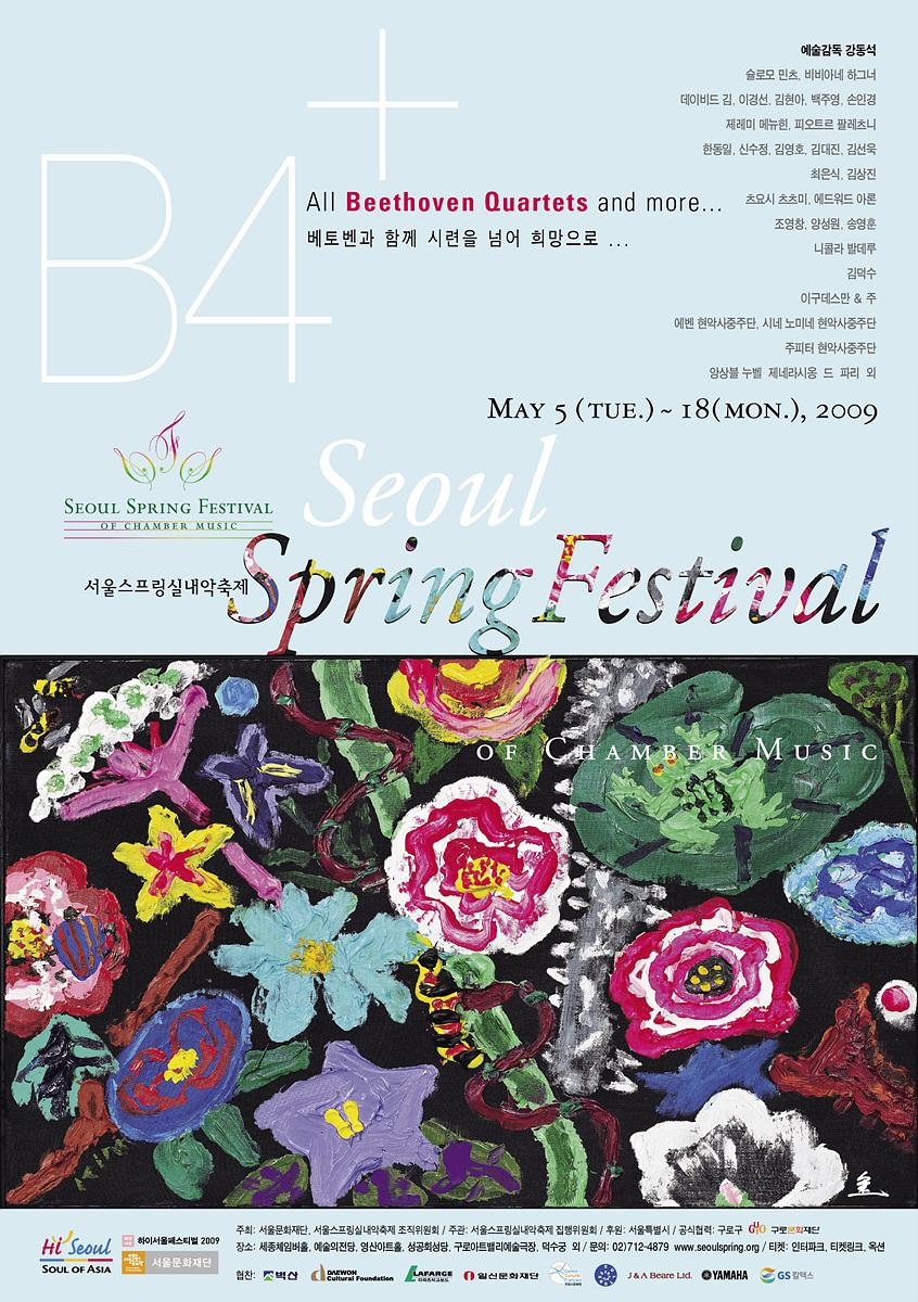 2009 SSF 포스터