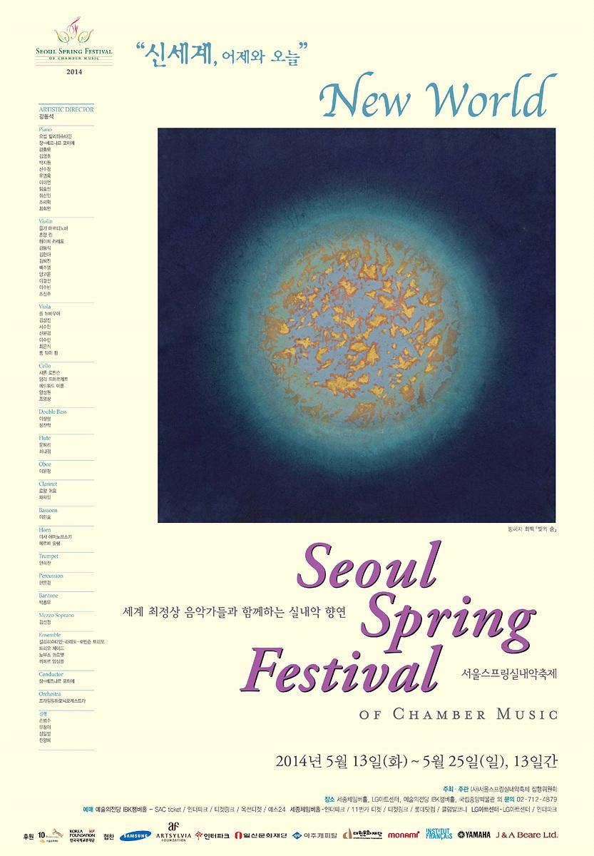 2014 SSF 포스터