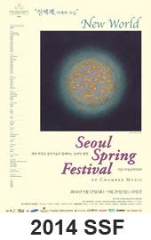 2014 SSF Poster