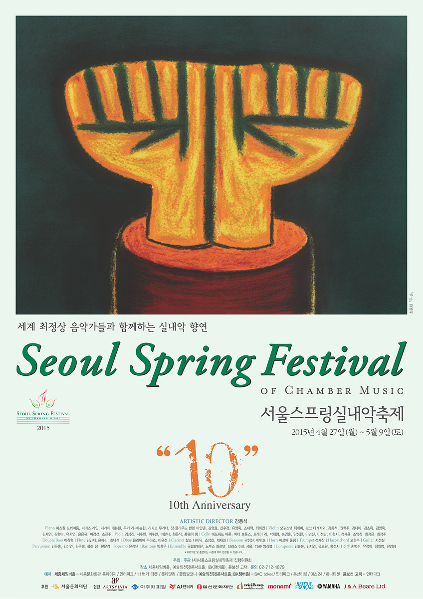 2015 SSF 포스터