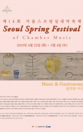 2019 SSF 포스터