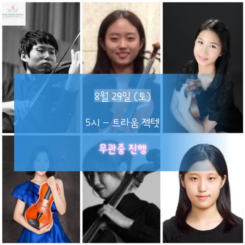 2020 SSF 프린지 페스티벌 잔여공연 일정 공지 1