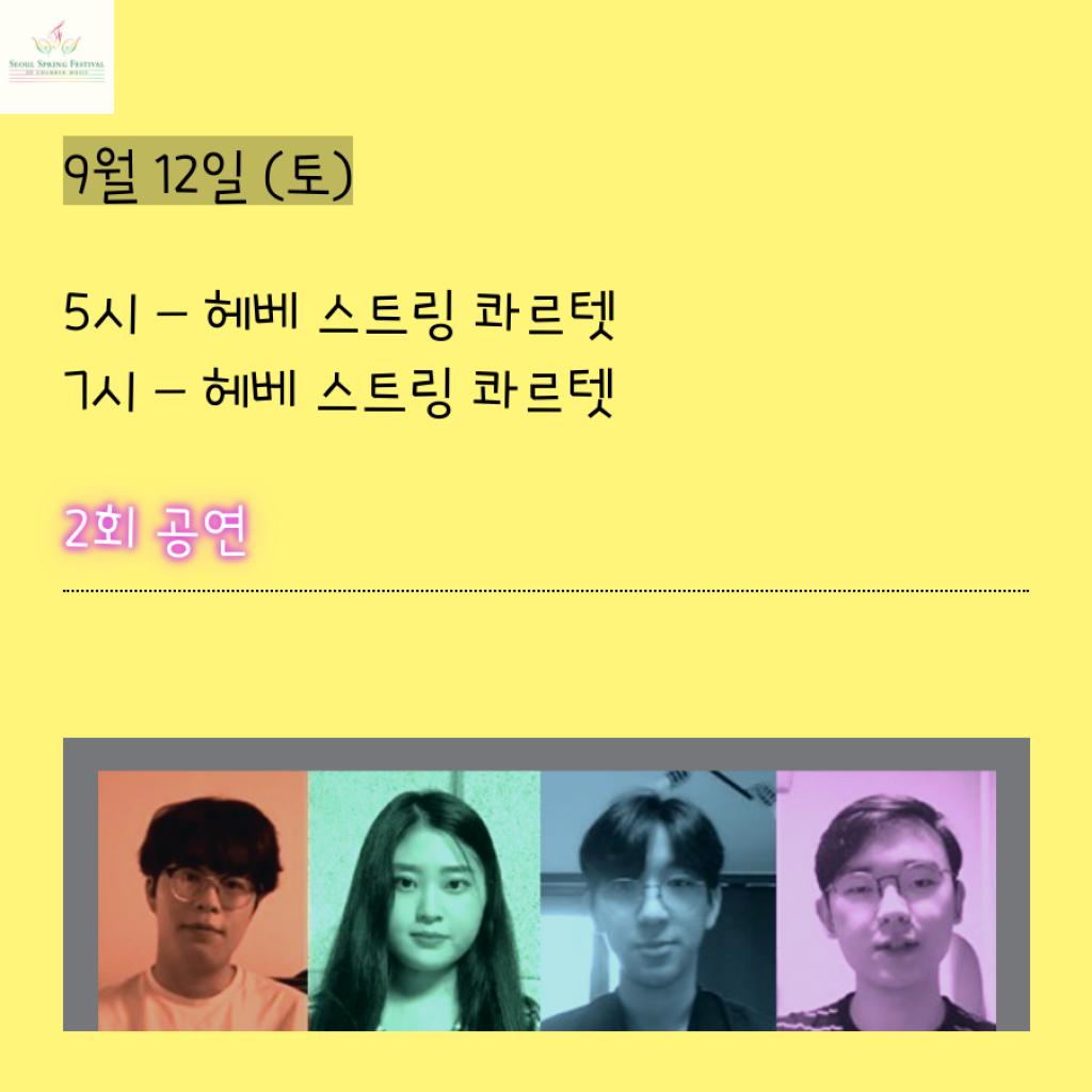 2020 SSF 프린지 페스티벌 잔여공연 일정 공지 3