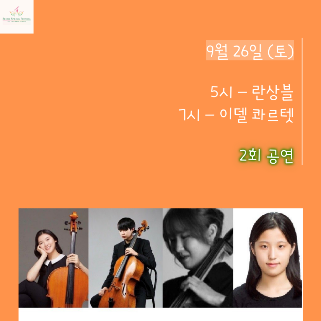 2020 SSF 프린지 페스티벌 잔여공연 일정 공지 5