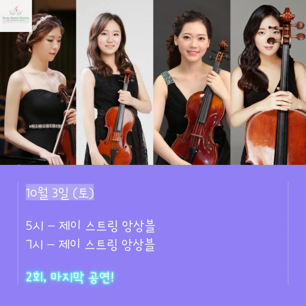 2020 SSF 프린지 페스티벌 잔여공연 일정 공지 6