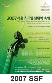 2007 SSF Poster