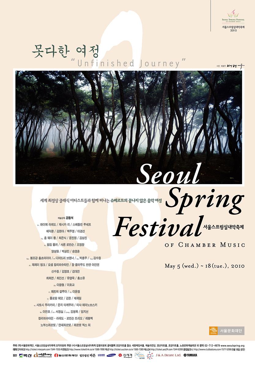 2010 SSF 포스터