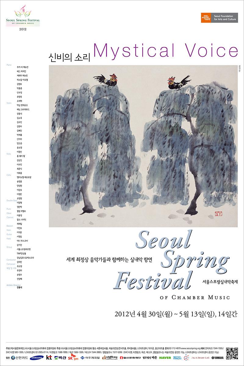 2012 SSF 포스터