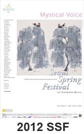 2012 SSF Poster