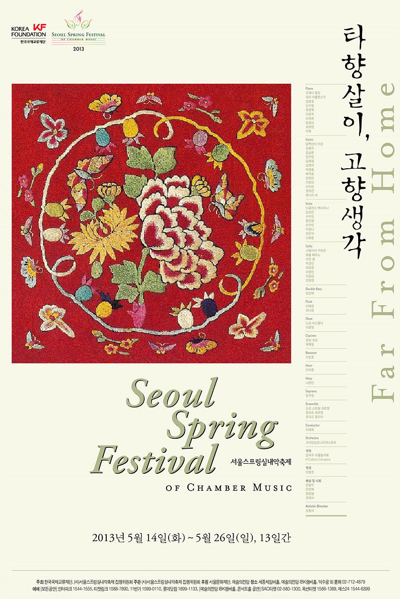 2013 SSF 포스터