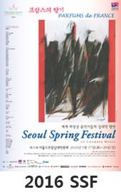 2016-SSF-Poster