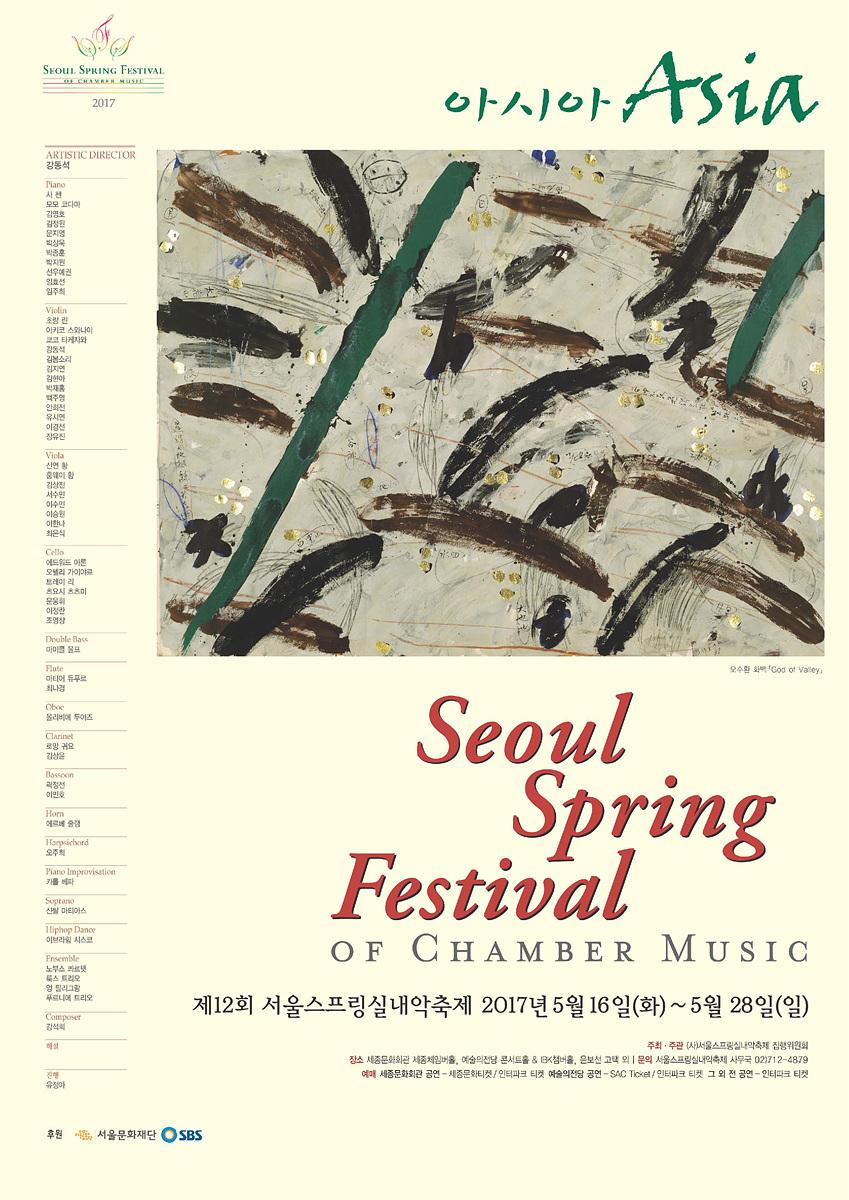 2017 SSF 포스터