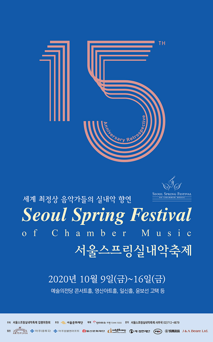 2020 SSF 포스터 메인